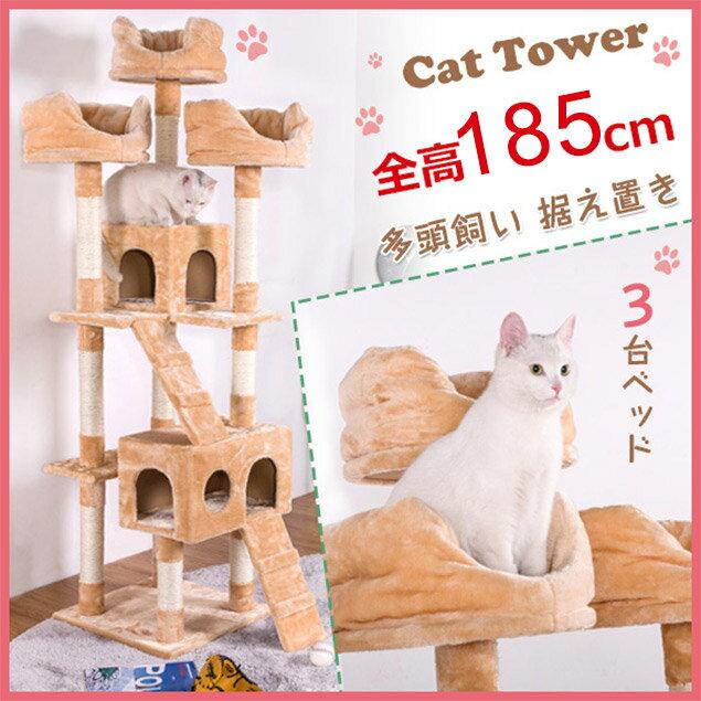 キャットタワー 据え置き全高185cm キャットタワー 突っ張り爪とぎ 麻 豪華なハウス付き!隠れ家 バスケット 多頭飼い  猫タワー キャットトンネル 毛玉玩具 ペットハウス おしゃれ