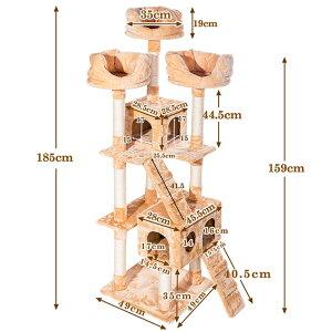 キャットタワー据え置き全高185cmキャットタワー突っ張り爪とぎ麻豪華なハウス付き!隠れ家バスケット多頭飼い猫タワーキャットトンネル毛玉玩具ペットハウスおしゃれcattower送料無料170704