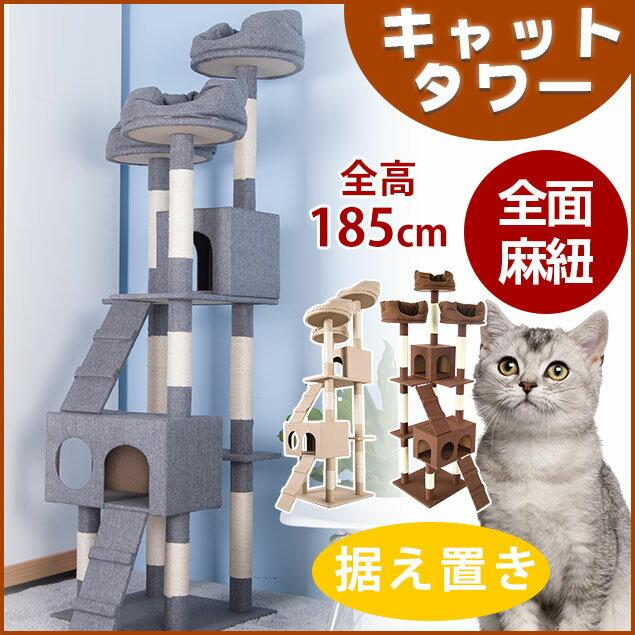 キャットタワー 据え置き 全高185cm キャットタワー 突っ張り爪とぎ 隠れ家 バスケット 多頭飼い 猫タワー キャットトンネル ペットハウス おしゃれ cattower