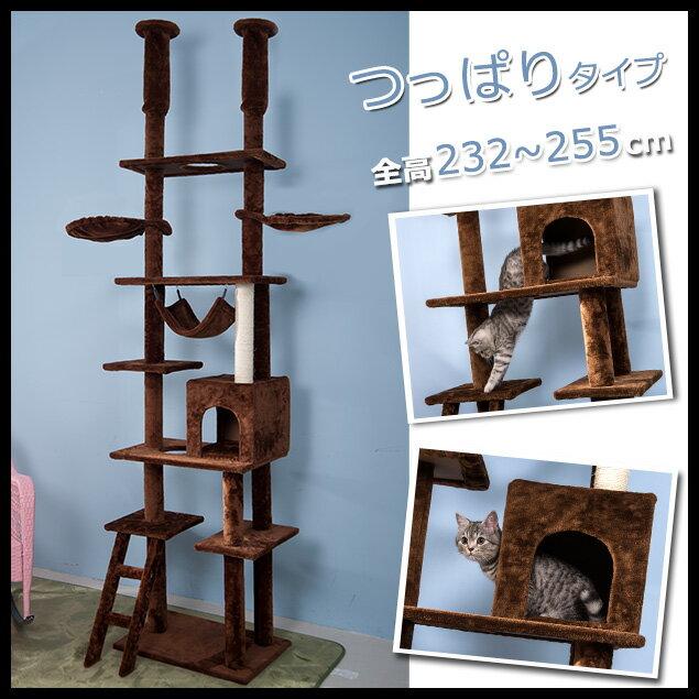 キャットタワー 突っ張り 爪研ぎ つっぱり猫タワー 全高232-255cm ハンモク 階段 梯子 多頭飼う キャットハウス 猫ベッド 隠れ家 おもちゃ おしゃれ