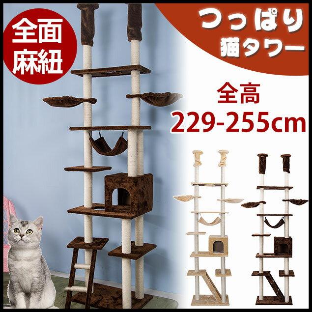 キャットタワー 突っ張り 全面麻紐 爪研ぎ つっぱり猫タワー 全高229-255cm ハンモク 階段 梯子 多頭飼う キャットハウス 猫ベッド 隠れ家 おもちゃ おしゃれ cattower 170704