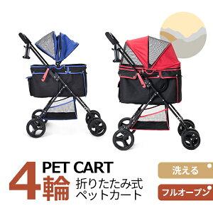 ペットカート 中型犬 小型犬 折りたたみ 全体洗える フルオーペン設計 多頭 軽量 組立簡単 工具不要 介護用 ドッグカート ペットバギー 犬 猫 動物 ペット用品