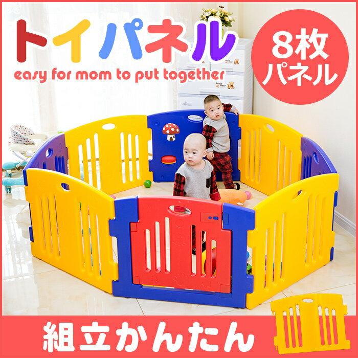 ベビーサークル パネル8枚組セット おもちゃパネル 組立簡単 トイパネル 扉付き 室内グッズ