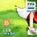 【口コミ高評価】人工芝 ロール 1m×5m 芝丈35mm ピン 12本 4色立体感 透水穴つき リアル ふかふか 高品質 高密度 色…