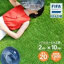 【クーポン利用で10%OFF】人工芝 ロール 2m×10m 芝丈20mm ピン42本 4色立体感 透水穴つき リアル ふかふか 高品質 高…