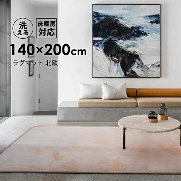 ラグ ラグマット 洗える 6色 140×200cm 超軽量 オールシーズン 北欧 シャギーラグ 無地 ウォッシャブル 絨毯 リビング 床暖房対応 ホットカーペット対応 寝室 タブレット マイクロファイバー