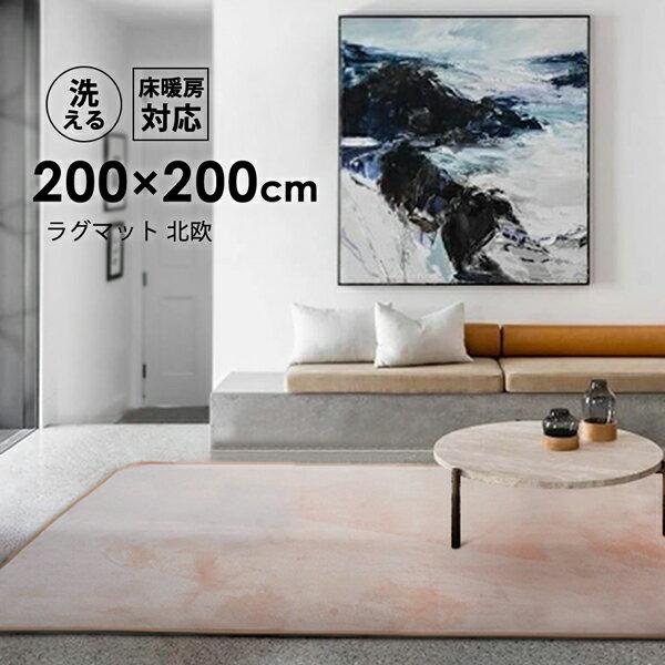 【今夜20時から4時間P10倍】ラグ ラグマット 洗える 200X200cm 6色 軽量 北欧 シャギーラグ ホットカーペット対応 無地 高級感 絨毯リビング 床暖房対応 オールシーズン 寝室 タブレット マイクロファイバー