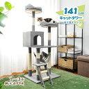 キャットタワー 据え置き シニア 省スペース おしゃれ 猫用品 猫タワー ファプリック生地 ハンモック 麻紐 階段 梯子 …