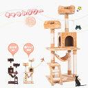 【10%OFF】キャットタワー 据え置き シニア 省スペース おしゃれ 猫用品 猫タワー 全高150cm ネズミおもちゃ付き スリ…