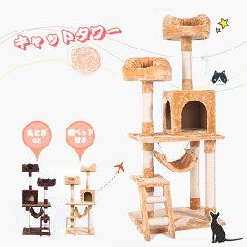 PURLOVE キャットタワー おしゃれ ネズミおもちゃ付き 全高150cm スリム 据え置き 省スペース ハンモック 爪とぎ 階段 猫ベッド 多頭飼う キャットハウス 隠れ家 猫タワー ねこタワー cattower ペット用品