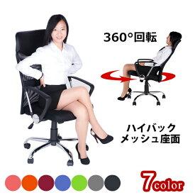 オフィスチェア メッシュ ハイバック 通気性抜群 7色 キャスター付き 組立簡単 肘掛け 低反発 耐久性 疲れにくい ガス昇降機能 パソコンチェア PCチェア デスクチェア ミーテイングチェア office chair