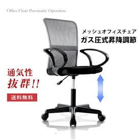 オフィスチェア メッシュ 通気性抜群 キャスター付き 組立簡単 肘掛け 低反発 耐久性 疲れにくい 昇降機能 パソコンチェア PCチェア デスクチェア ミーテイングチェア office chair