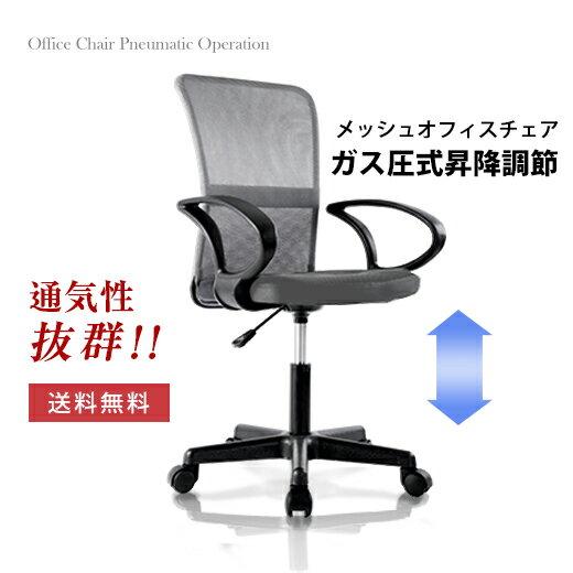 オフィスチェア 爽快メッシュ オフィスチェアー メッシュチェア メッシュチェアー デスクチェア パソコンチェア ミーティングチェア ワークチェア 事務椅子椅子 いす イス
