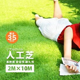 人工芝 ロール 2m×10m 芝丈35mm リアル ふかふか 色落ちにくい 高密度 高品質 抜けにくい 透水穴つき U字ピンつき 復元性 立体感 芝庭 人工芝生 芝生マット ジョイント ガーデニング