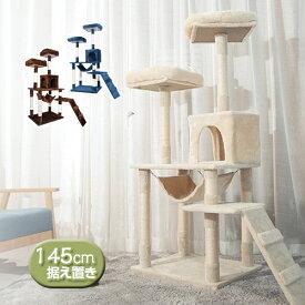 キャットタワー おしゃれ ネズミおもちゃ付き 全高145cm 据え置き ハンモック付き 全面麻紐 爪とぎ 猫タワー 麻紐 cattower 新作 ペット用品