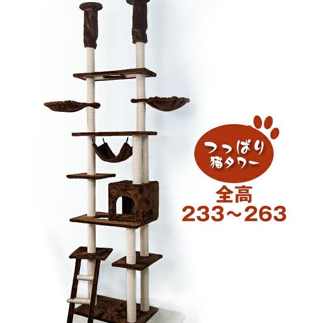 キャットタワー 突っ張り 全面麻紐 おしゃれ スリム 省スペース 爪研ぎ つっぱり猫タワー 全高233-263cm ハンモク 階段 梯子 多頭飼う キャットハウス 猫ベッド おもちゃ cattower