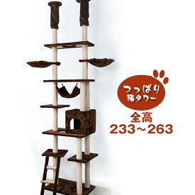 キャットタワー 突っ張り おしゃれ 全面麻紐 全高233-263cm スリム 省スペース 爪とぎ つっぱり 猫タワー ハンモック 階段 多頭飼う キャットハウス ペット用品