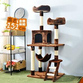 キャットタワー おしゃれ ネズミおもちゃ付き 全高150cm 据え置き 省スペース ハンモック 爪とぎ 階段 梯子 ネコおもちゃ 猫ベッド 多頭飼い キャットハウス 隠れ家 猫タワー ねこタワー cattower ペット用品