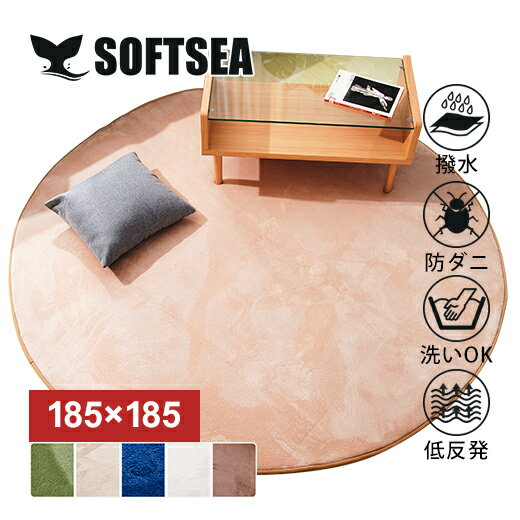 ラグ 洗える 円型 185X185 2畳 ラグマット 北欧 シャギー おしゃれ カーペット リビングマットマイクロファイバー 無地 ウォッシャブル 絨毯 じゅうたん 寝室 フロリング スマホ softsea冬仕度