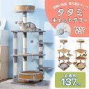 キャットタワー タタミキャットタワー 和 猫 キャット タワー 据え置き おもちゃボール 和室にピッタリ! 全高137cm 爪…
