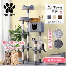 キャットタワー据え置きキャットタワー全高155cmハンモク階段梯子多頭飼うキャットハウス猫ベッド隠れ家おもちゃ猫タワーおしゃれ爪とぎねこタワーcattower8384