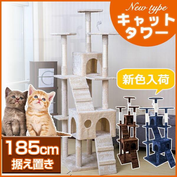 キャットタワー タワー 据え置き 全高185 cm 爪とぎ 麻 隠れ家 バスケット 多頭飼い  猫タワー キャットトンネルおしゃれ cattower 送料無料 170704