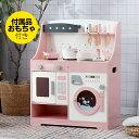 おままごと キッチン 木製 台所 洗濯機 調理器具付き 調味料 食材 知育玩具 コンロミニキッチン おもちゃキッチン キ…