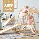 大型遊具 ジャングルジム 滑り台 室内 木製 天然木 欅の木 耐荷重60kg 室内ジム 遊具 室内遊具 すべり台 屋内 家庭用 …