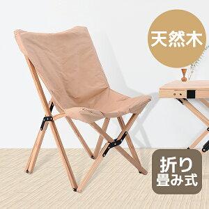 【チェア単品】アウトドイス 木製 折り畳み おしゃれ アウトドア 折りたたみ 椅子 コンパクト キャンプ