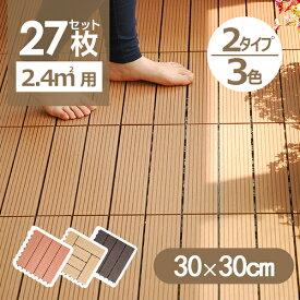 ウッドデッキ 人工木 樹脂 27枚 diy ジョイント式 30×30cm ウッドパネル ウッドタイル ベランダ 組立簡単 キット ガーデン 庭 玄関 クステリア 縁台 人工木 ウッドデッキ アウトドア