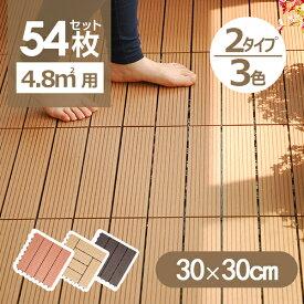 ウッドデッキ 人工木 樹脂 54枚 diy ジョイント式 30×30cm ウッドパネル ウッドタイル ベランダ 組立簡単 キット ガーデン 庭 玄関 クステリア 縁台 人工木 ウッドデッキ アウトドア