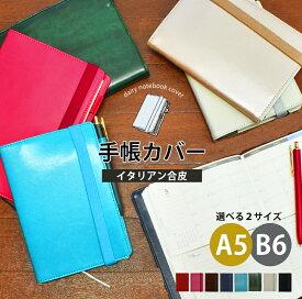 手帳カバー Basic A5 B6 【イタリアン合皮カバー】ユメキロック