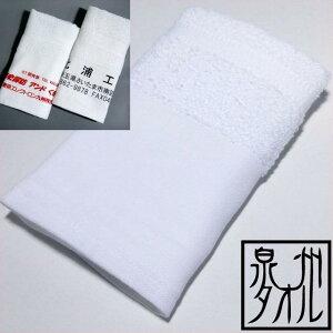 (240枚以上)印刷名入れ加工タオル 200匁木綿地付きフェイスタオル使用 日本製 泉州タオル オリジナルタオルで販売促進