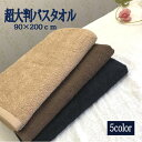 90×200超大判バスタオル【日本製】泉州タオル♪超ロングバスタオル、カラーバリエーション5色ご用意しました。 【RC…
