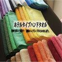 【メール便OK!】33色から選べるホテルタイプおしぼり(旧高級カラー)日本製【泉州タオル】28×38色が多いのでおてふ…