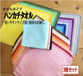 SALE(送料無料)ホテルタイプタオルハンカチ(同色3枚セット)28×29サイズ 日本製 泉州タオル 激安 ポイント消化 まとめ買い