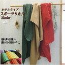 ホテルタイプスポーツタオル【メール便OK!】33色から選べる 日本製【泉州タオル】28×120一般的なサイズより細長タイ…