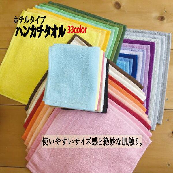 【メール便OK】33色から選べるホテルタイプタオルハンカチ(旧高級カラー)日本製(泉州タオル)28×29少し大きめのほぼ正方形ハンカチサイズ♪おしぼりやハンドタオルにも【RCP】【05P09Jul16】