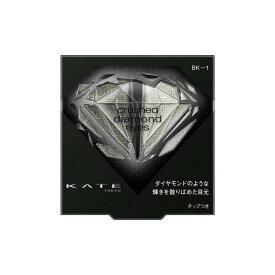 《カネボウ》 KATE ケイト クラッシュダイヤモンドアイズ BK-1 シルバーブラック 2.2g