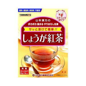 《山本漢方製薬》 しょうが紅茶 (3.5g×14包)