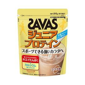 《明治》 ザバス ジュニア プロテイン ココア味 210g(15食分)