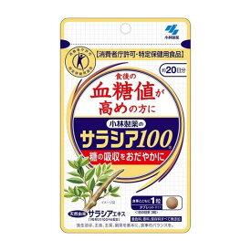 《小林製薬》 サラシア100 60粒 (約20日分) 【特定保健用食品】