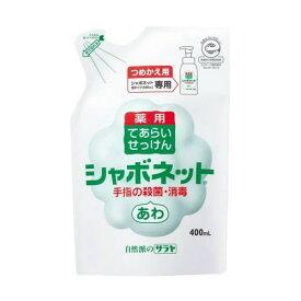 《サラヤ》 シャボネットP-5 泡タイプ 詰替用 400ml 【医薬部外品】