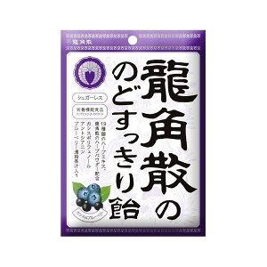 《龍角散》 龍角散ののどすっきり飴 カシス&ブルーベリー 75g (栄養機能食品)
