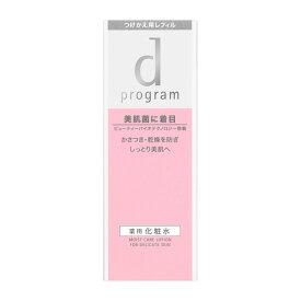 《資生堂》 d プログラム モイストケア ローション MB (レフィル) 125ml 【医薬部外品】