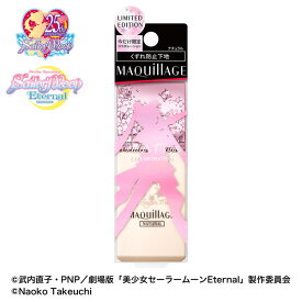 《資生堂》 マキアージュ ドラマティックスキンセンサーベースEX SMII ナチュラル 25mL SPF25・PA+++