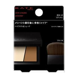 《カネボウ》 KATE ケイト スリムクリエイトパウダーA EX-2 ミディアム 3.4g