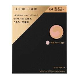 《カネボウ》コフレドール モイスチャーロゼ ファンデーションUV 04黄みよりの自然な肌の色 10g