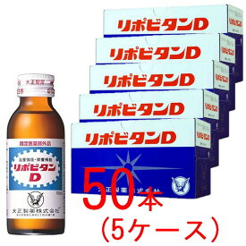 《大正製薬》 リポビタンD 100ml×50本 【指定医薬部外品】 ☆得々セット☆