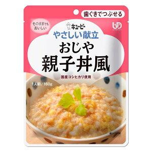 《キユーピー》 やさしい献立 おじや親子丼風 160g 区分2 (介護食)